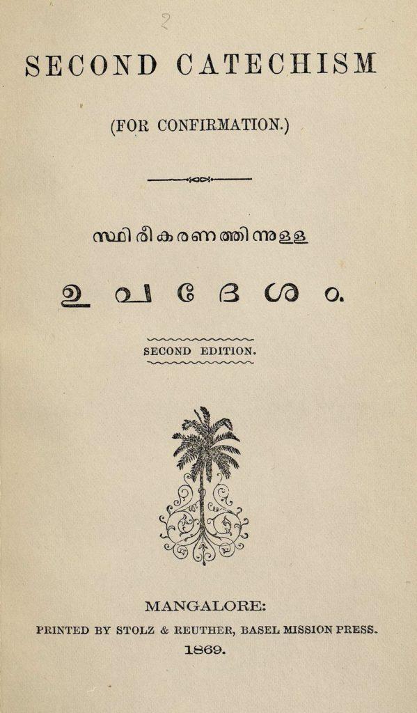 1869_സ്ഥിരീകരണത്തിന്നുള്ള ഉപദെശം