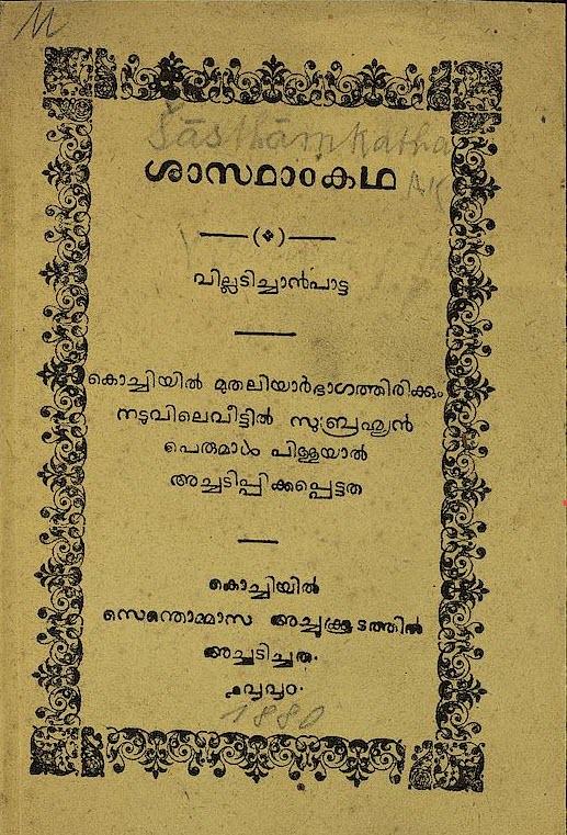 1880 ശാസ്ഥാംകഥ