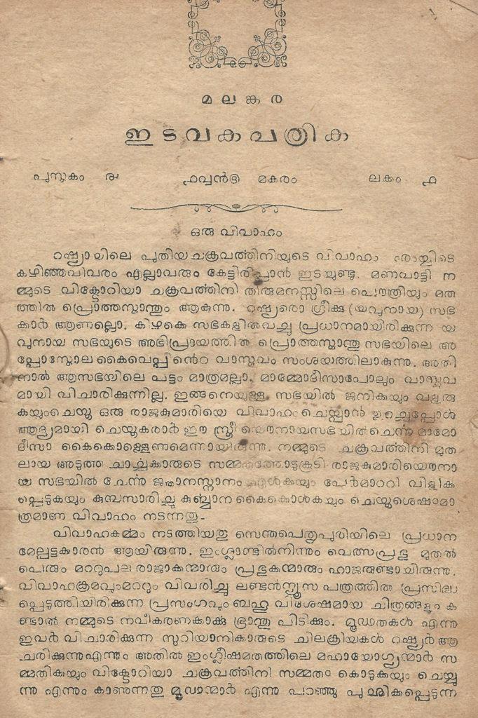 1895 – മലങ്കര ഇടവക പത്രിക