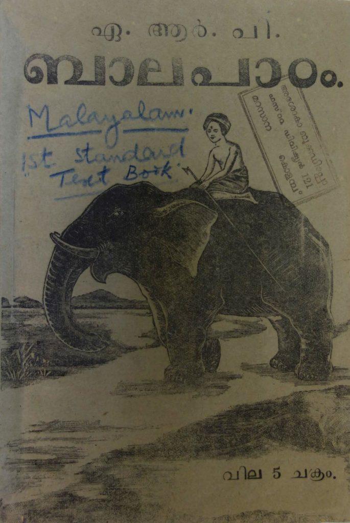 1940 ഏ ആർ പി