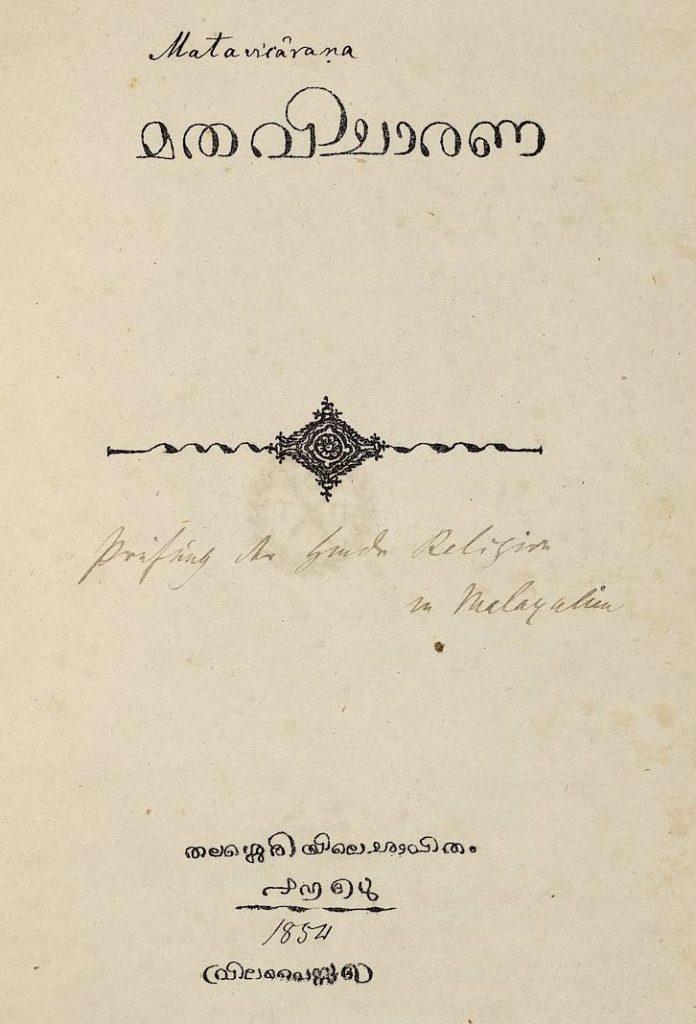 1854 – മതവിചാരണ