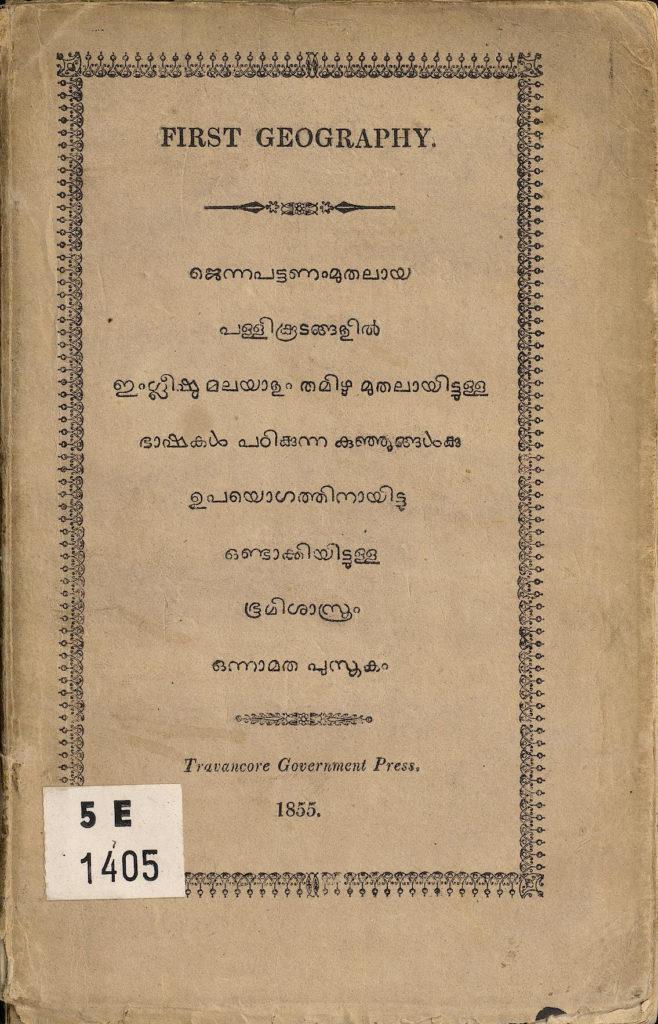 1855 - ഭൂമിശാസ്ത്രം - ഒന്നാമത പുസ്തകം