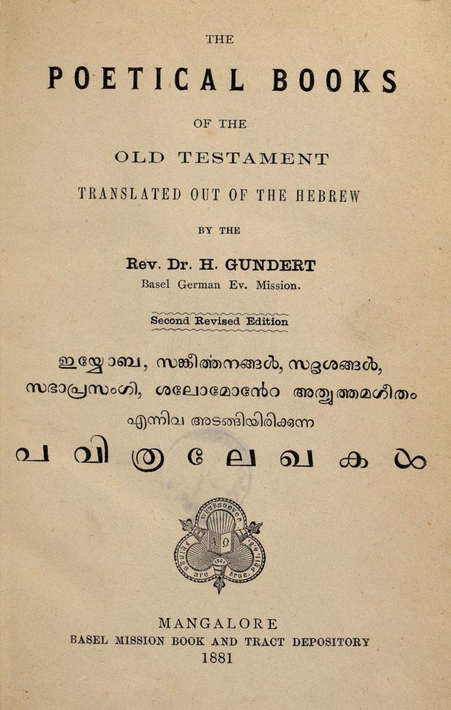 1881- പവിത്രലേഖകൾ - ഗുണ്ടർട്ടിന്റെ പരിഭാഷ