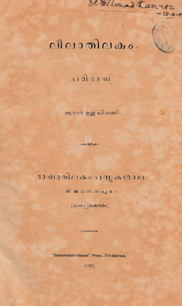 1917 - ലീലാതിലകം