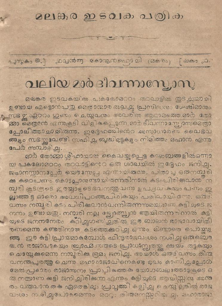 1896 – മലങ്കര ഇടവക പത്രിക – പുസ്തകം 5