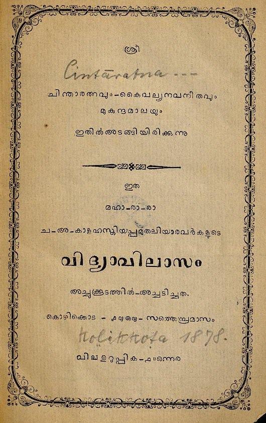 1878 - ചിന്താരത്നം, കൈവല്യനവനീതം, മുകുന്ദമാല