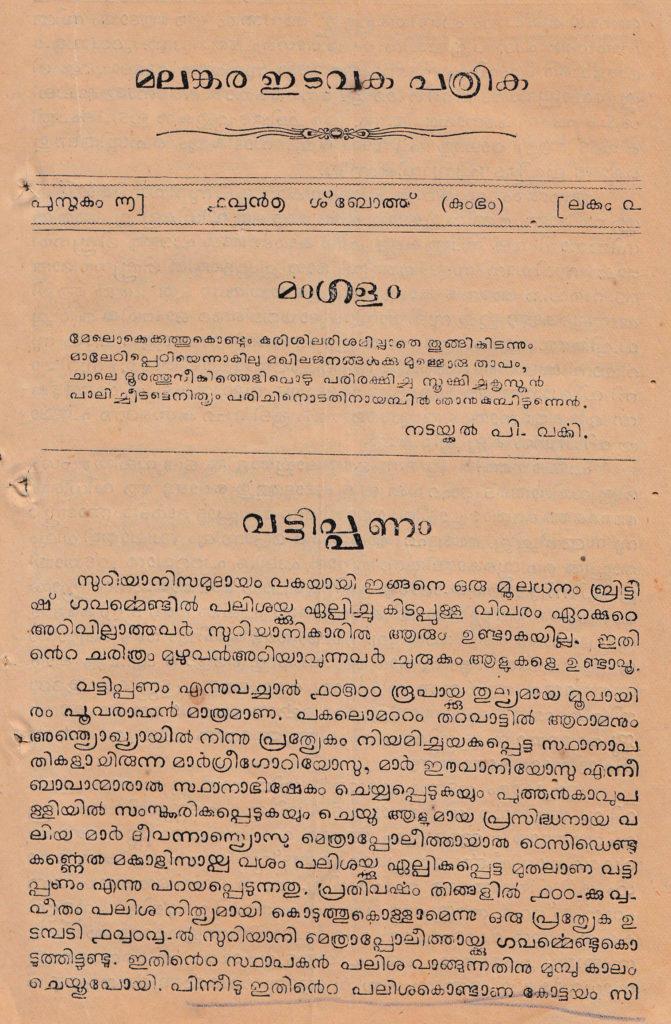 1897 – മലങ്കര ഇടവക പത്രിക – പുസ്തകം 6
