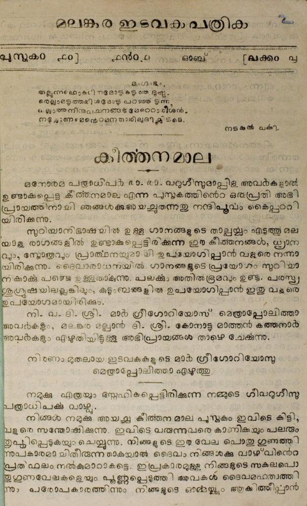 1901 – മലങ്കര ഇടവക പത്രിക – പുസ്തകം 10
