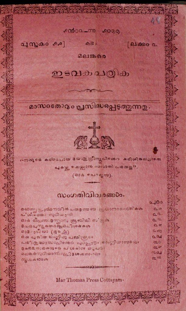 1902 – മലങ്കര ഇടവക പത്രിക – പുസ്തകം 11