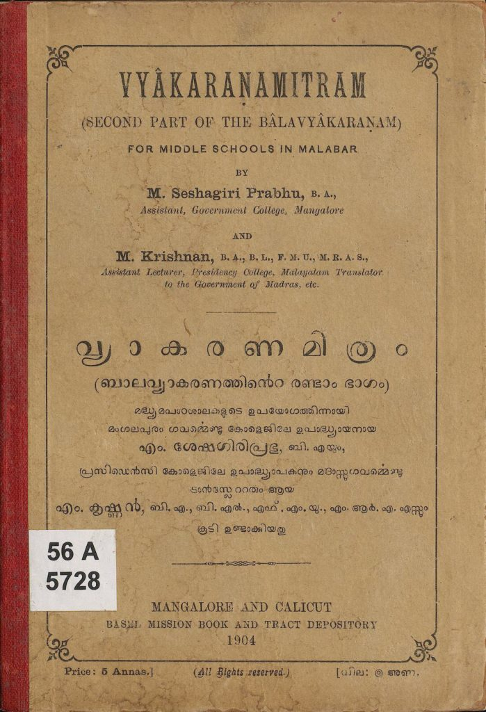 1904 – വ്യാകരണമിത്രം