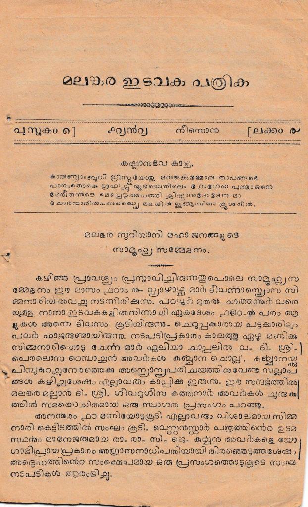 1898 – മലങ്കര ഇടവക പത്രിക – പുസ്തകം 7