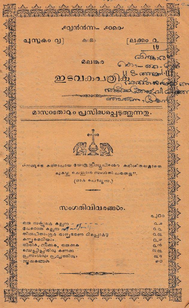 1899 – മലങ്കര ഇടവക പത്രിക – പുസ്തകം 8