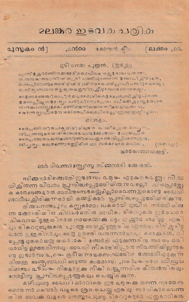 1900 – മലങ്കര ഇടവക പത്രിക – പുസ്തകം 9