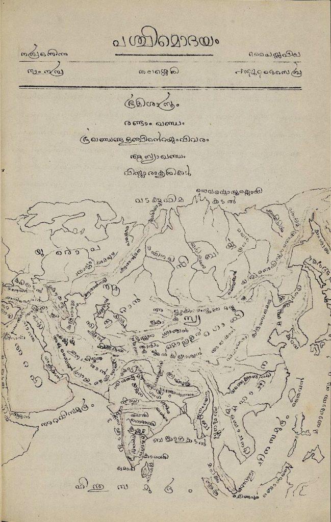 1847-പശ്ചിമൊദയം