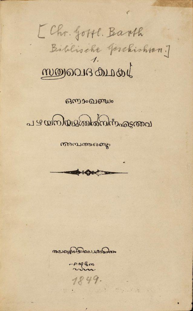 1849_സത്യവെദകഥകൾ
