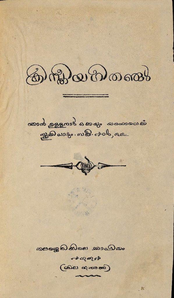 1861 - ക്രിസ്തീയഗീതങ്ങൾ