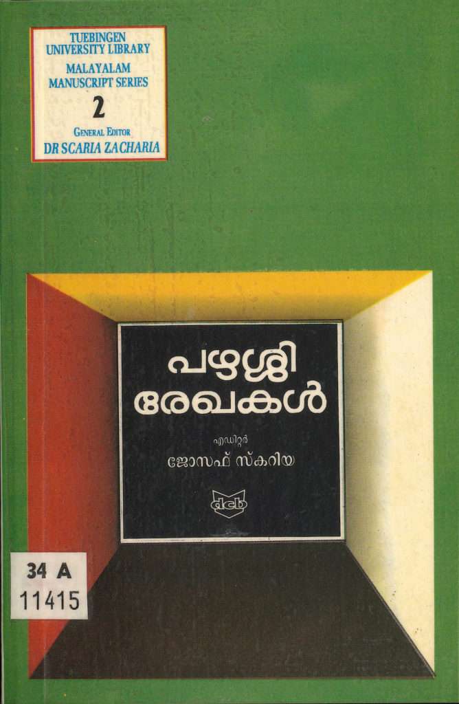 1994 തലശ്ശേരി രേഖകൾ