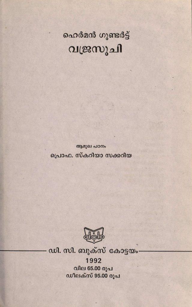 1992 - വജ്രസൂചി