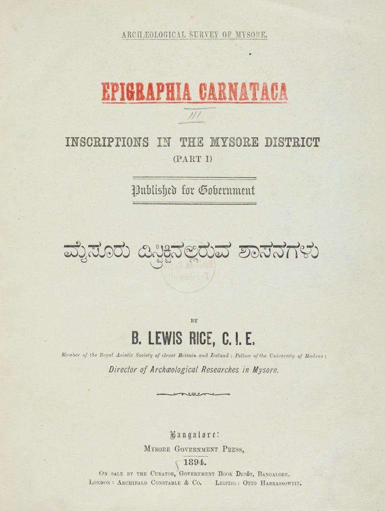 Epigraphia Carnatica