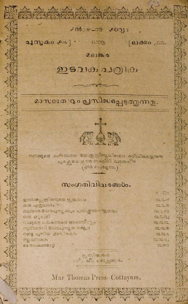 1904 – മലങ്കര ഇടവക പത്രിക – പുസ്തകം 13
