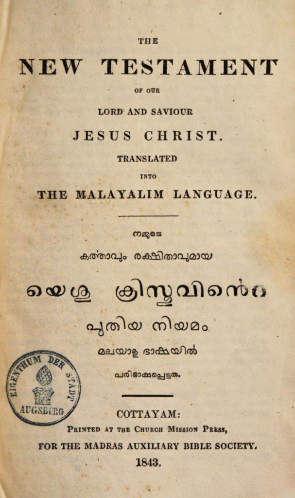 1843 – പുതിയ നിയമം - ബെഞ്ചമിൻ ബെയിലി