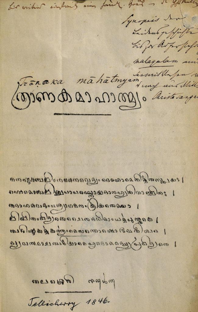 1846 - ത്രാണകമാഹാത്മ്യം