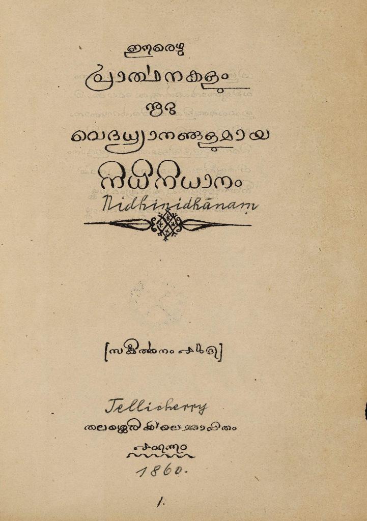 1860 - ഈരെഴു പ്രാൎത്ഥനകളും നൂറു വെദധ്യാനങ്ങളുമായ നിധിനിധാനം