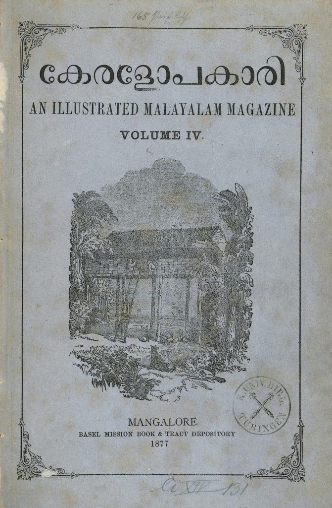 1877 – കേരളോപകാരി മാസികയുടെ 12 ലക്കങ്ങൾ
