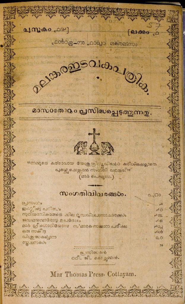 1905 – മലങ്കര ഇടവക പത്രിക – പുസ്തകം 14