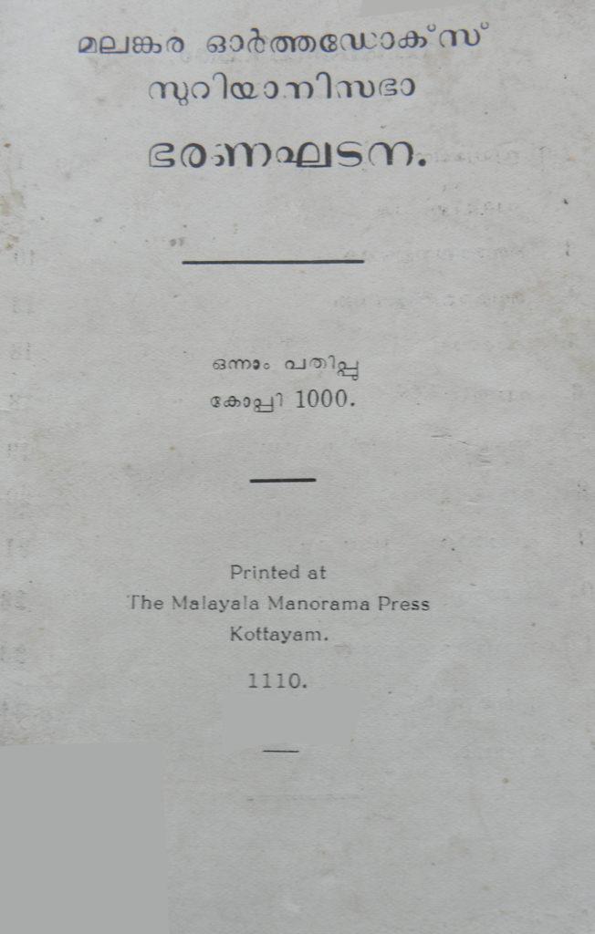 1934 - മലങ്കര ഓർത്തഡോക്സ് സുറിയാനിസഭാ ഭരണഘടന