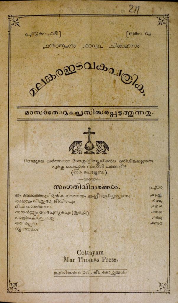 1906 – മലങ്കര ഇടവക പത്രിക – പുസ്തകം 15