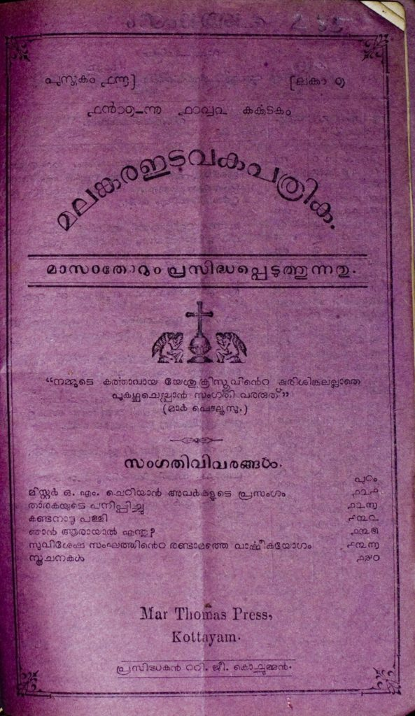 1907 – മലങ്കര ഇടവക പത്രിക – പുസ്തകം 16