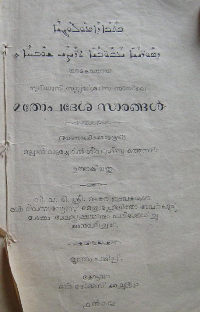 1908 - യാകോബായ സുറിയാനി സത്യവിശ്വാസ സഭയിലെ മതോപദേശ സാരങ്ങൾ