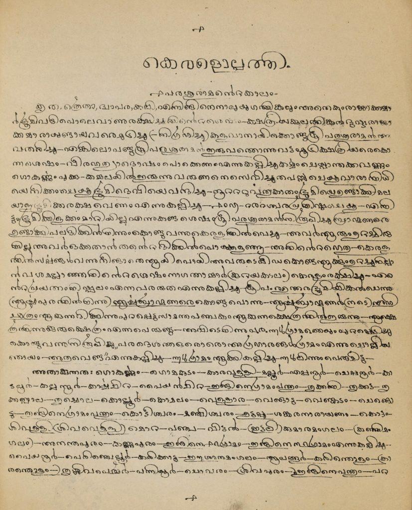 1843 - കേരളോല്പത്തി