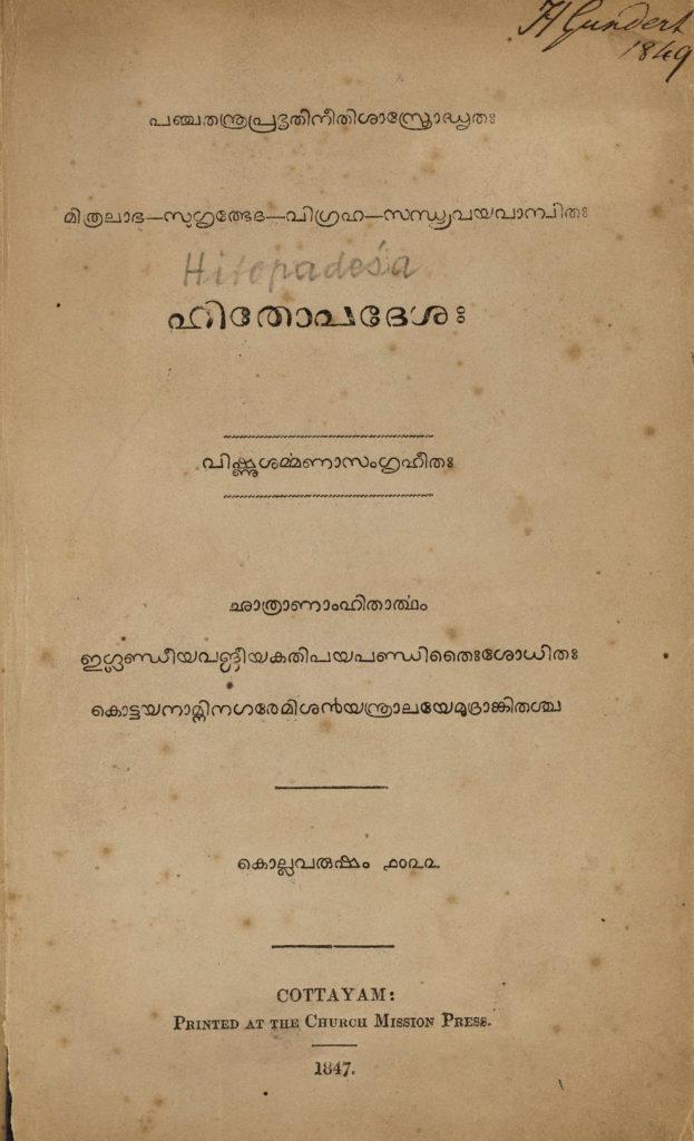 1847 - ഹിതോപദേശഃ