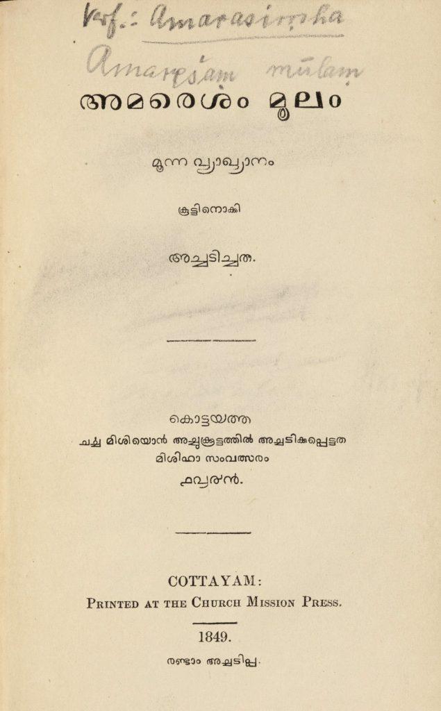 1849 - അമരെശം മൂലം