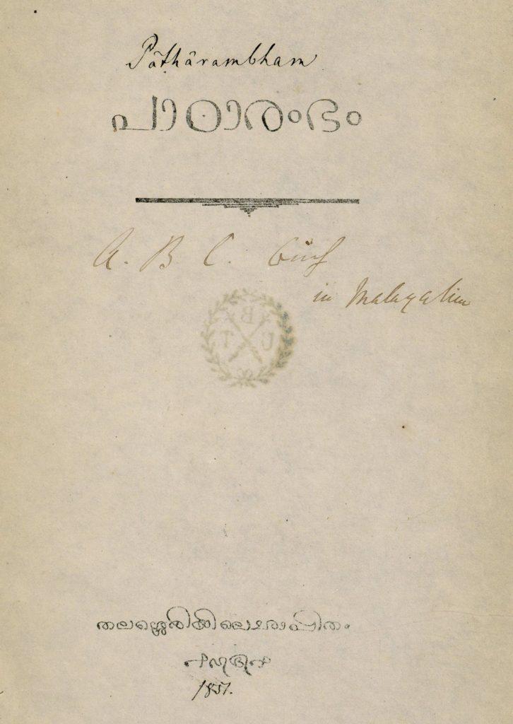 1851 – പാഠാരംഭം