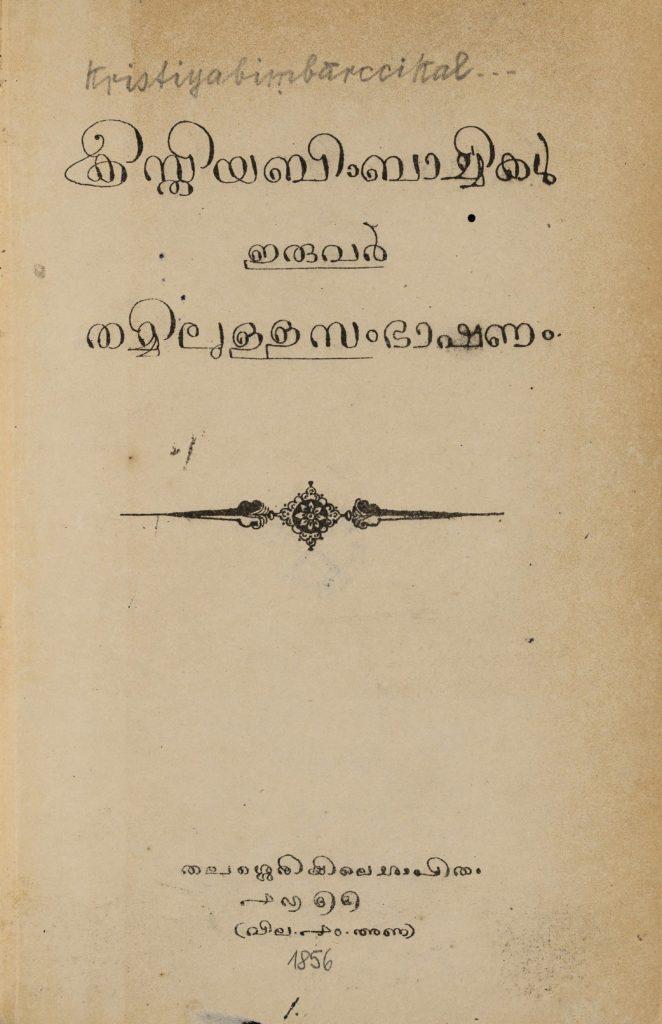 1856 - ക്രീസ്തീയബിംബാച്ചികൾ ഇരുവർ തമ്മിലുള്ള സംഭാഷണം