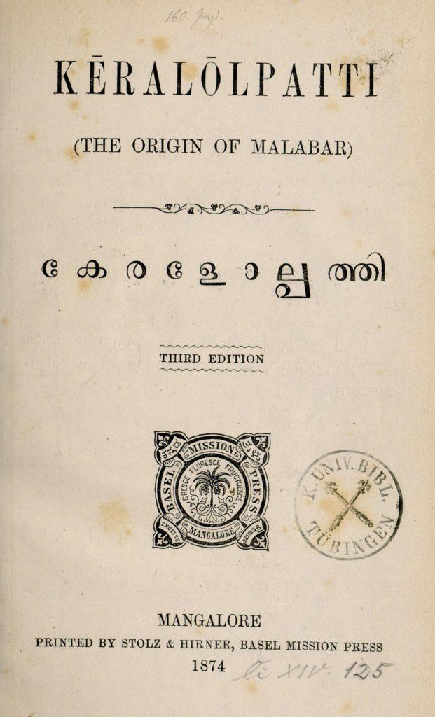 1874_കേരളോല്പത്തി