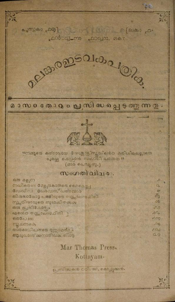 1908 – മലങ്കര ഇടവക പത്രിക – പുസ്തകം 17