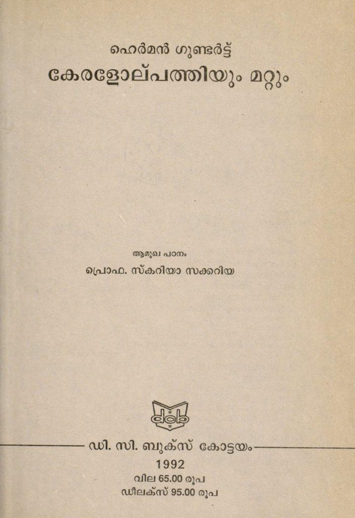 1992 - കേരളോല്പത്തിയും മറ്റും