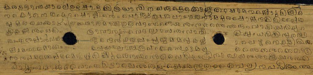 കൈവല്യനവനീതം കിളിപ്പാട്ട് – താളിയോല പതിപ്പ്