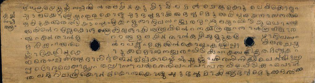 തന്ത്രശാസ്ത്രം — താളിയോല പതിപ്പ്