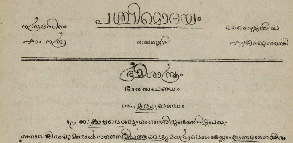 1850 – പശ്ചിമൊദയം മാസികയുടെ 12 ലക്കങ്ങൾ