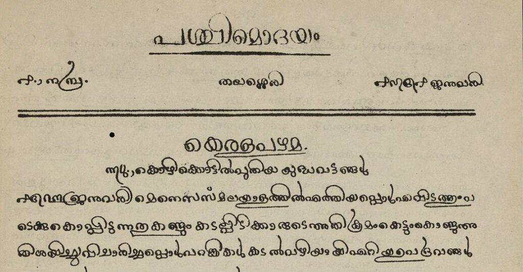 1851 – പശ്ചിമൊദയം മാസികയുടെ 6 ലക്കങ്ങൾ