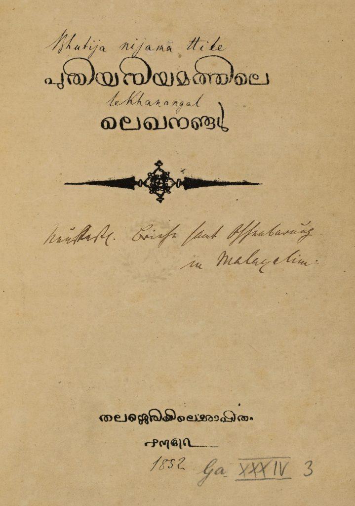 1852 - പുതിയനിയമത്തിലെ ലെഖനങ്ങൾ - ഗുണ്ടർട്ടിന്റെ പരിഭാഷ