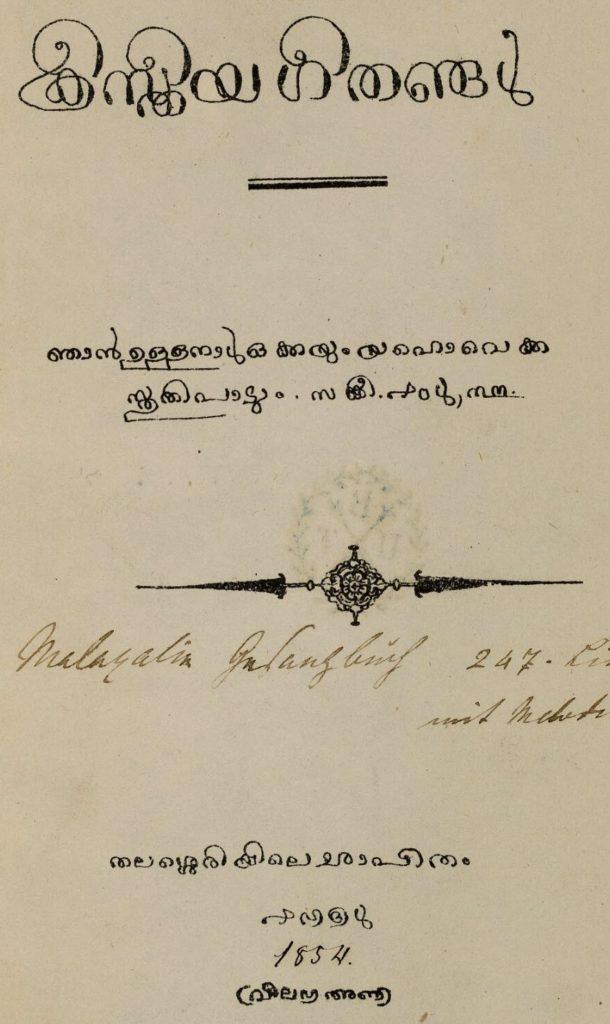 1854 – ക്രിസ്തീയ ഗീതങ്ങൾ