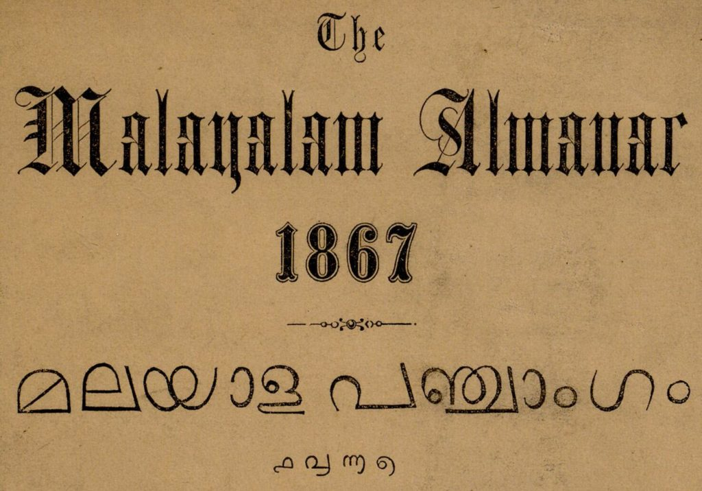1867 – മലയാള പഞ്ചാംഗം