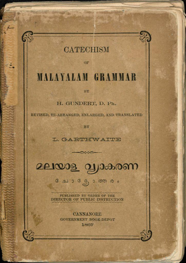 1867-1870 - വ്യാകരണ ചോദ്യോത്തരം - ലിസ്റ്റൻ ഗാർത്ത്വെയിറ്റ് - ഹെർമ്മൻ ഗുണ്ടർട്ട്