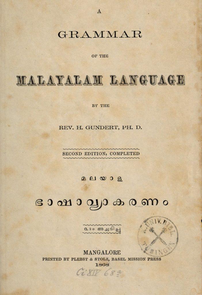 1868 - മലയാള ഭാഷാവ്യാകരണം - രണ്ടാം അച്ചടിപ്പു - ഹെർമ്മൻ ഗുൻദർത്ത്